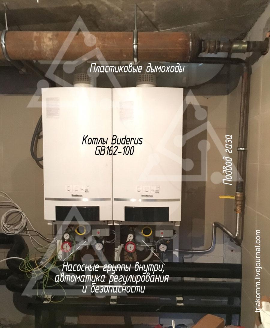 2 котла Buderus GB162-100 с дымоходами, подводом газа и насосными группами