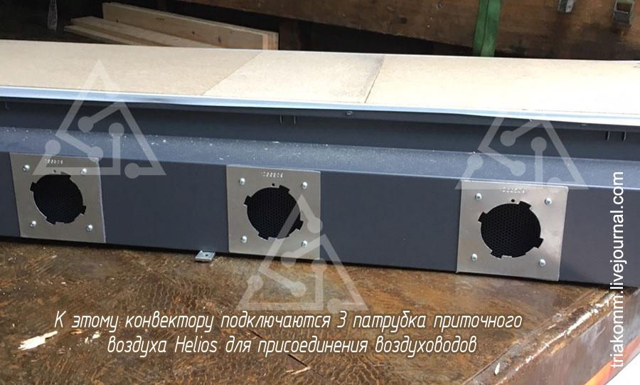Конвектор Kampmann Katherm серии ID с тремя подключениями воздуховодов Helios