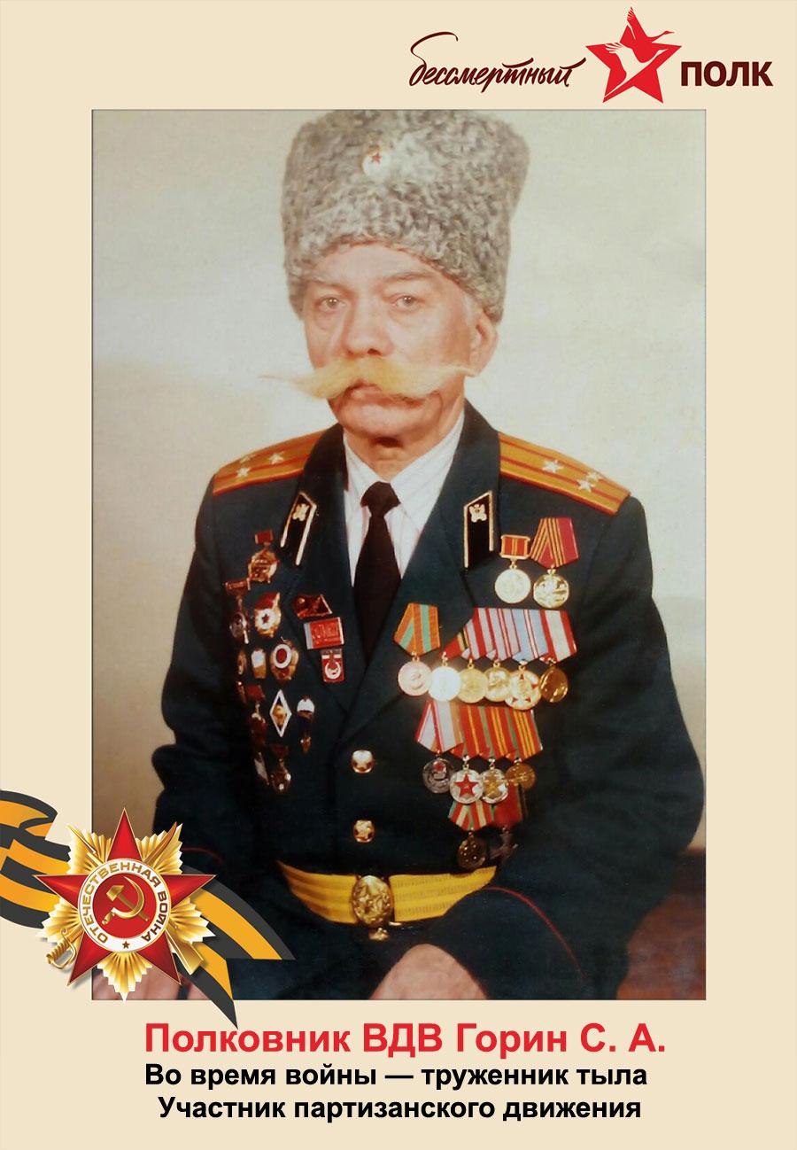 Полковник ВДВ Горин С. А. Во время войны - труженник тыла. На войну не призвали из-за возраста. Был участником партизанского движения