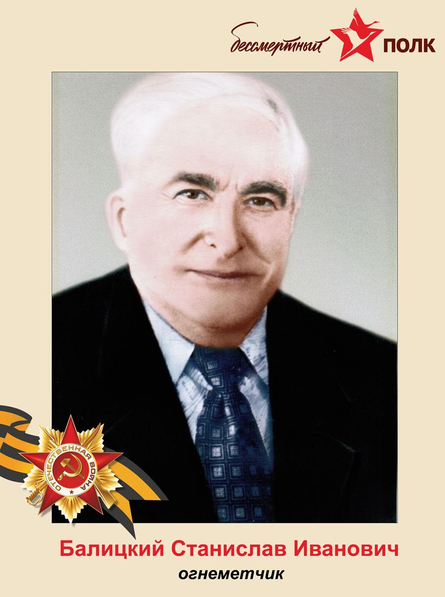 Балицкий Станислав Иванович, огнеметчик