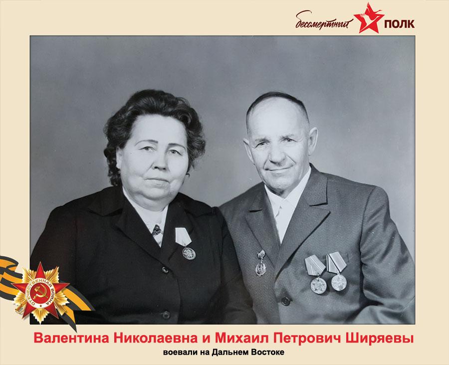 Валентина Николаевна и Михаил Петрович Ширяевы воевали на Дальнем Востоке
