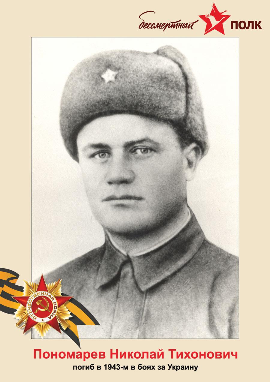 Пономарев Николай Тихонович, погиб в 1943 году в боях за Украину