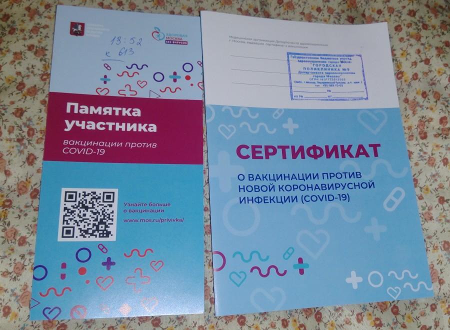 Памятка и сертификат.jpg