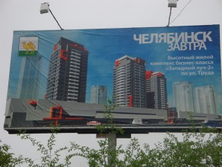 Челябинск завтра Выставочный комплекс бизнес класса западный луч 2