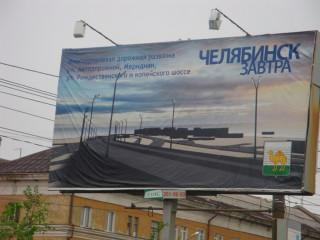 Многоуровневая дорожная развязка ул. Автодорожной Мередиан Рождественского и копейское шоссе