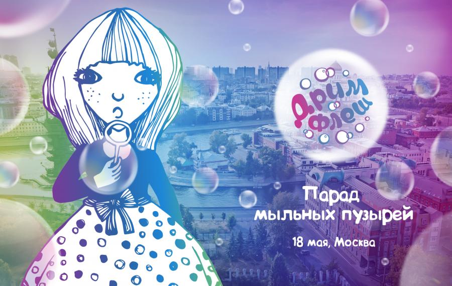 дрим афиши-02