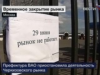 Черкизовский рынок почему закрыли 177