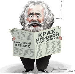 Картинки по запросу Маркс и экономика