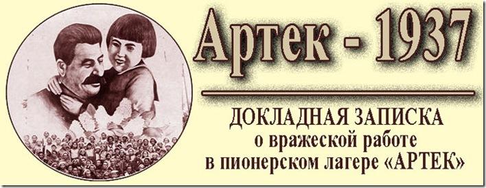 Докладная записка 1937 г.  о том, как с помощью палочки Коха враги пытались уничтожить пионэров