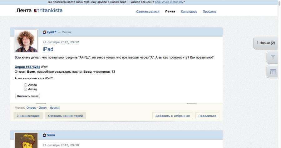 Снимок экрана 2012-10-24 в 10.01.09 AM