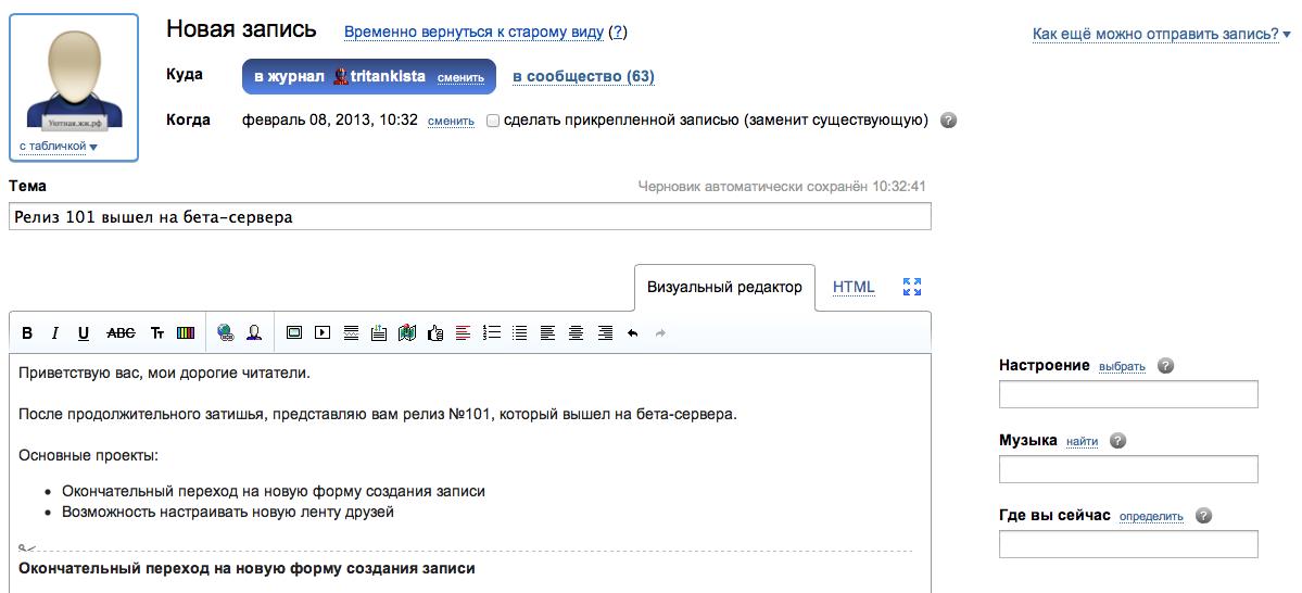Снимок экрана 2013-02-08 в 10.32.45