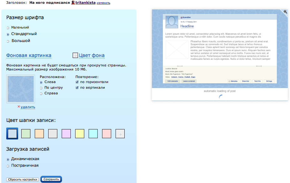 Снимок экрана 2013-02-08 в 10.27.32