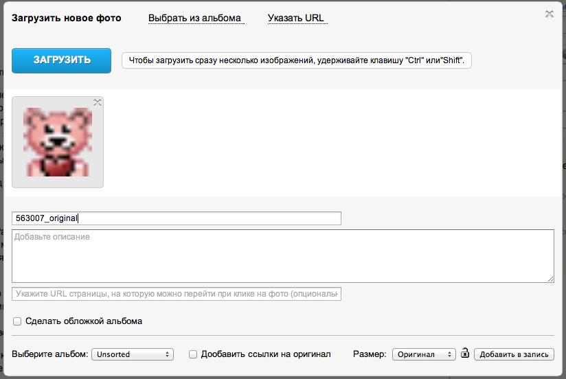 Снимок экрана 2013-02-14 в 10.21.12