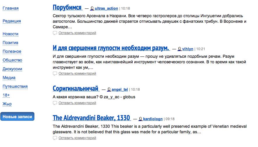 Снимок экрана 2013-08-29 в 10.18.40