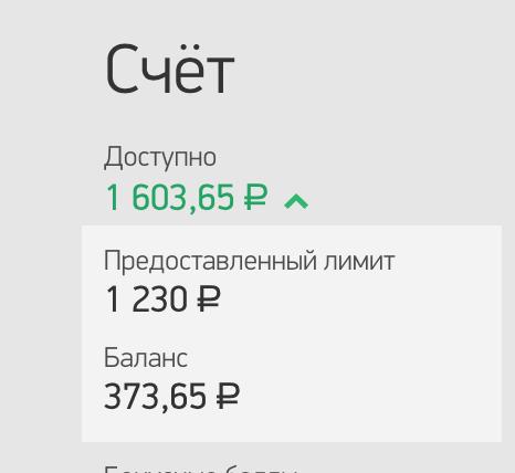 Снимок экрана 2014-09-24 в 12.09.06