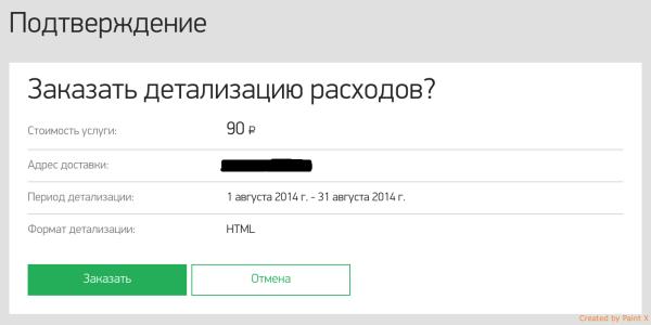 Снимок экрана 2014-09-24 в 11.56.54