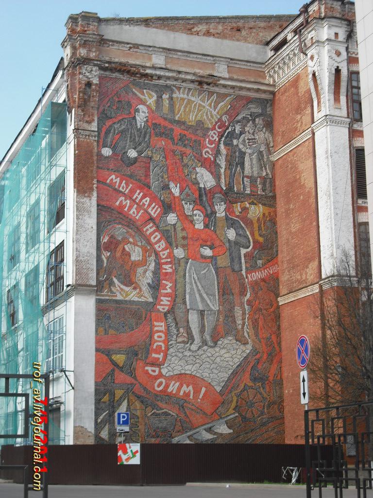 Мозаичное полотно с Лениным, Наро-Фоминск