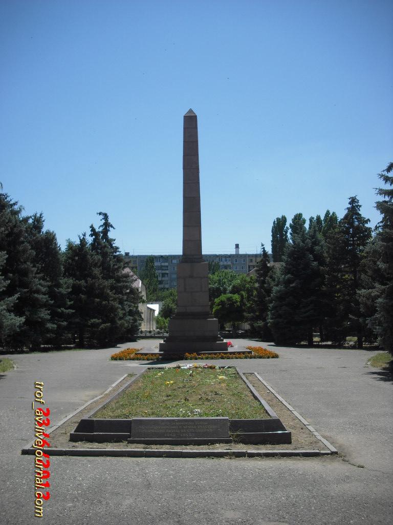 Братская могила воинов 57 и 64 Армий и Вечный огонь в память погибших