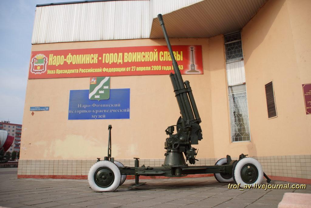 Два 85-мм зенитных орудия у стен Наро-Фоминского историко-краеведческого музея