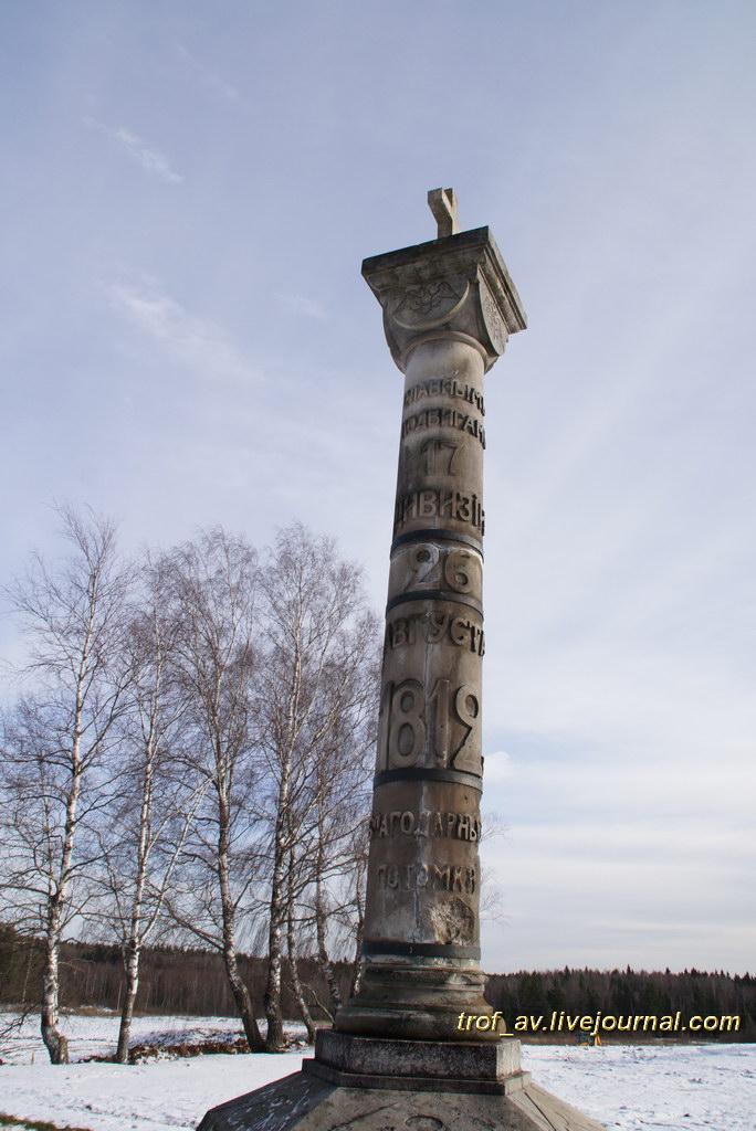 Памятник 17-й пехотной дивизии генерала Олсуфьева