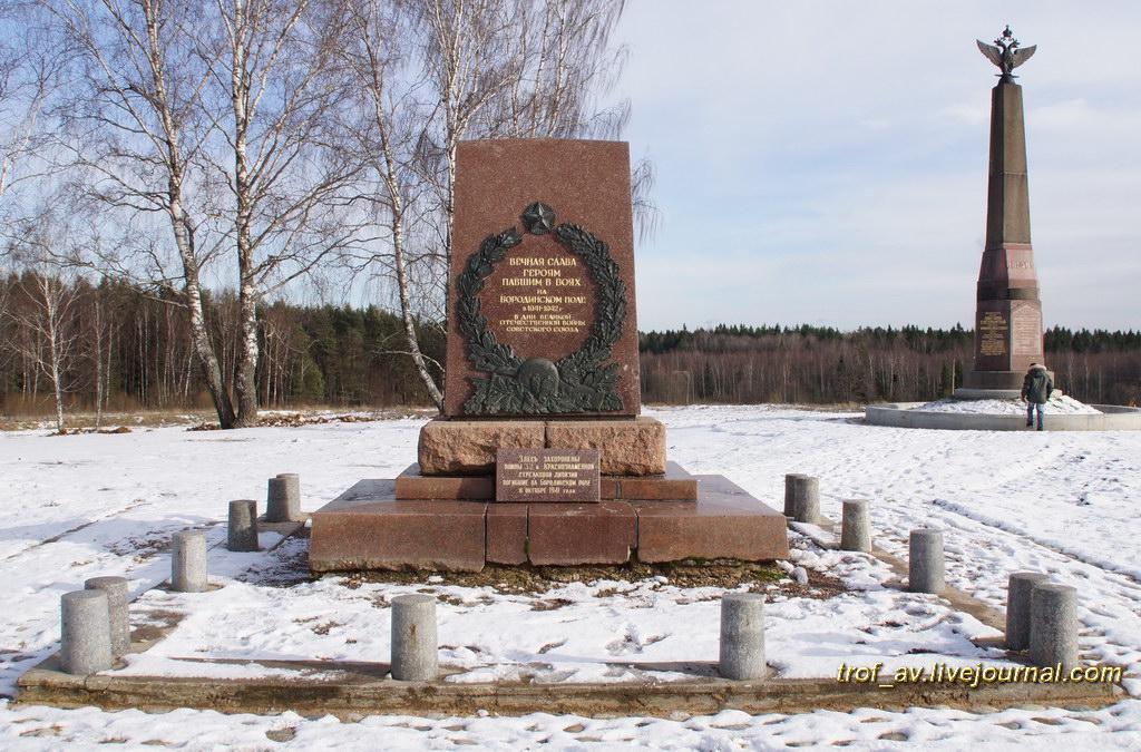 Братская могила воинов 32-й Краснознаменной стрелковой дивизии