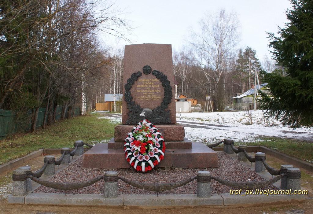 Братская могила советских воинов 5-й Армии на северной окраине станции Бородино