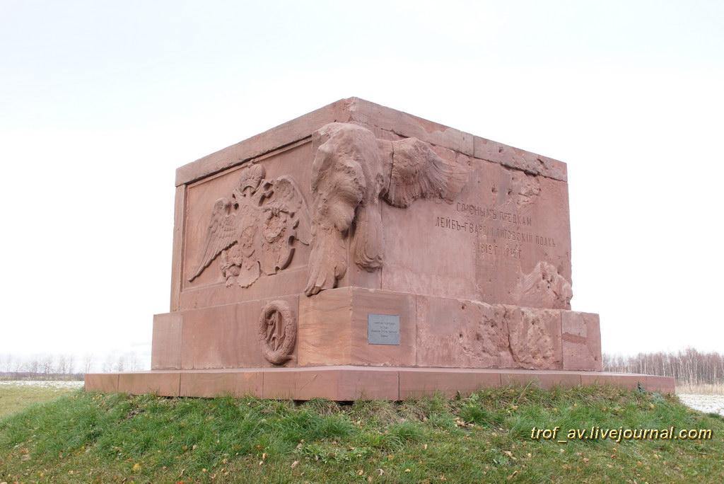 Памятник лейб-гвардии Литовскому полку