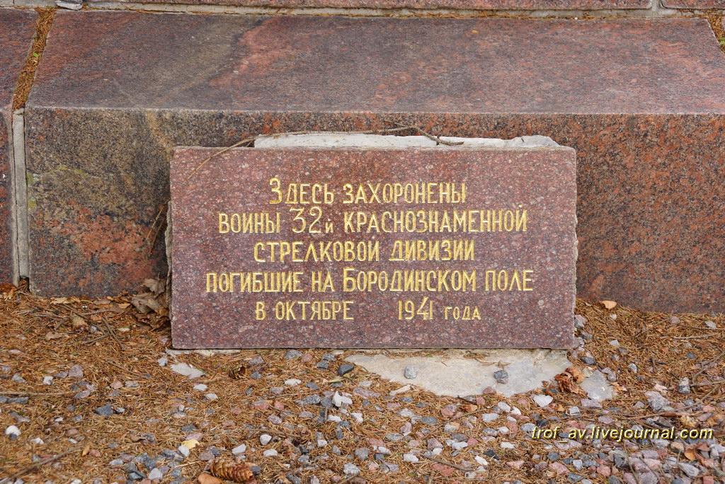 Братская могила воинов 32-й Краснознаменной стрелковой дивизии, погибших на Бородинском поле в октябре 1941 года
