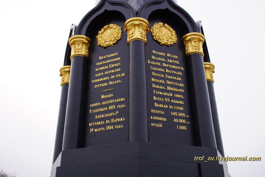 Боодинское пеле, центральный обелиск