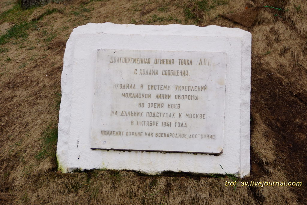 ДОТ у подножия центрального обелиска на Бородинском поле