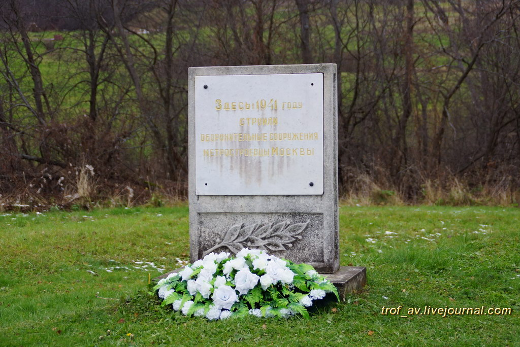 ДОТ возле памятника воинам 32-й стрелковой дивизии