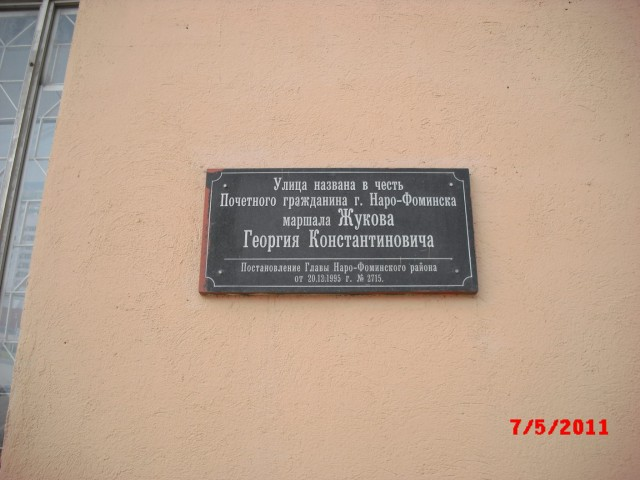 Мемориальная доска на здании краеведческого музея (ул. Маршала Жукова, д. 8)  Посвящена почетному гражданину г. Наро-Фоминска Маршалу Жукову.