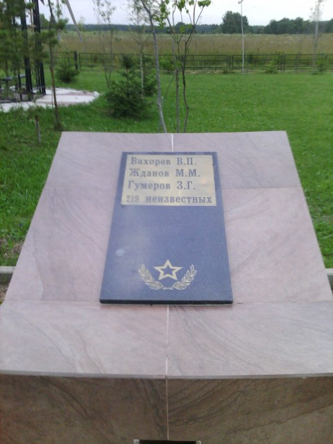 Мемориал недалеко от Наро-Фоминска