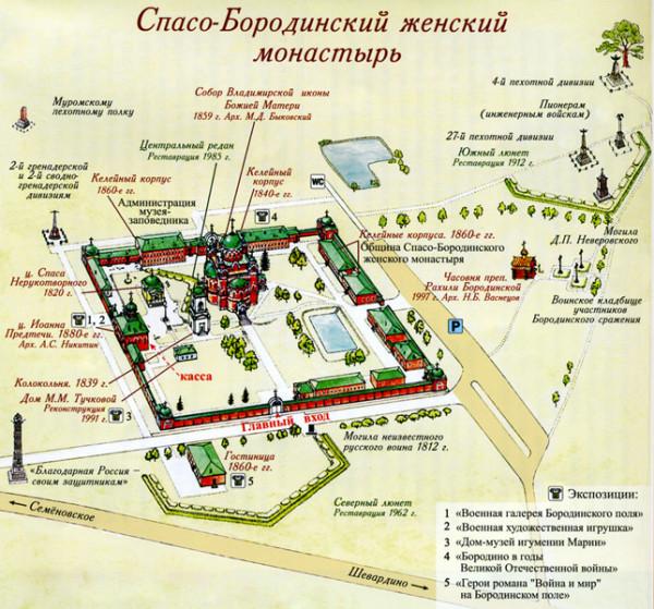 Схема  Спасо-Бородинского женский монастыря
