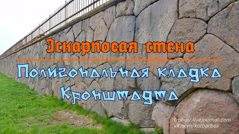 Эскарповая стена Кронштадта.avi_snapshot_00.02.524.jpg