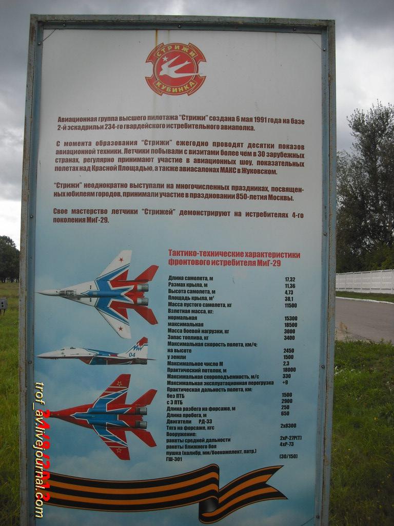 70-летие 16 Воздушной Армии, Кубинка