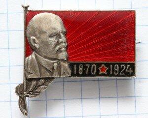 Траурный значок 1924 года выпуска