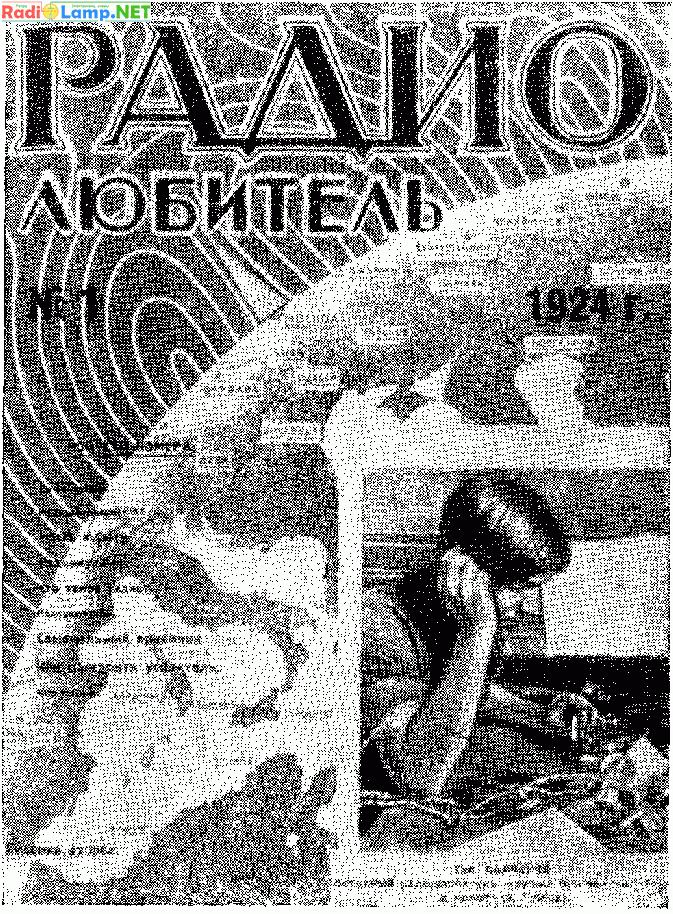 """Первый номер журнала """"Радиолюбитель"""" 1924 г."""
