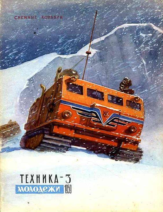 «Харьковчанка» — антарктический вездеход