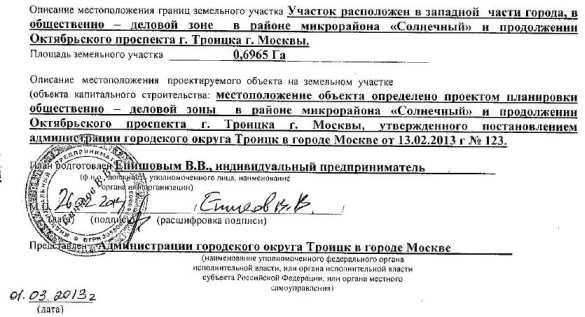 регистрация ип в г троицке