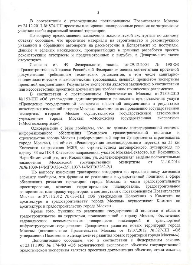 Ответ ААА от ДППиООС_3
