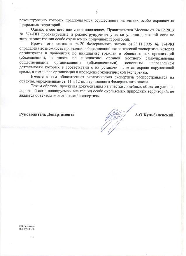 Ответ ААА от ДППиООС_4 (1)