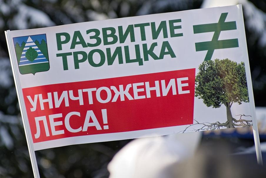 развитие_троицка_уничтожение_леса