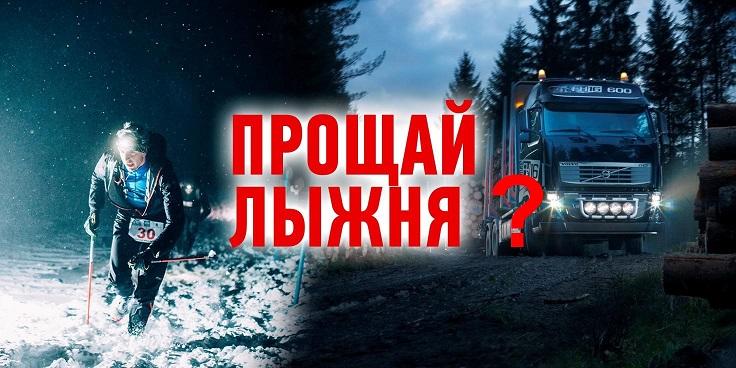 прощай_лыжня_м