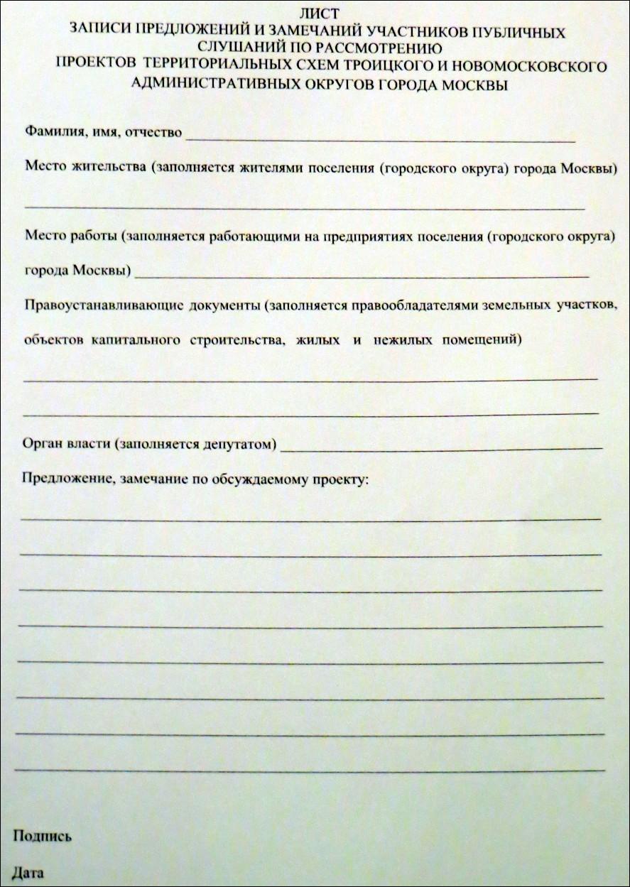 лист_замечаний