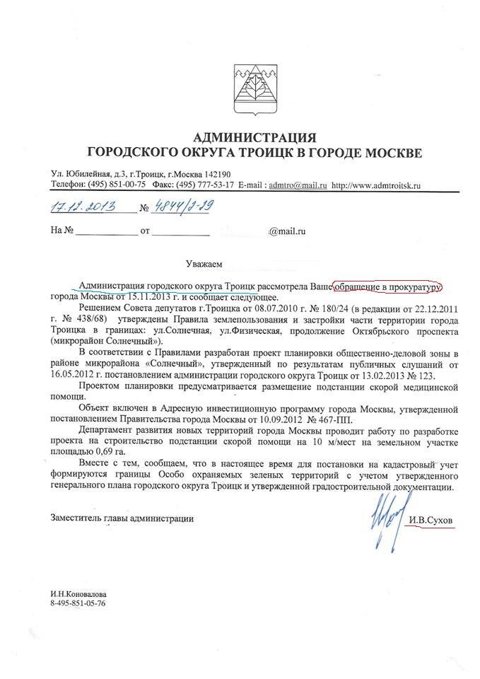 Администрация_за_прокуратуру_сайт