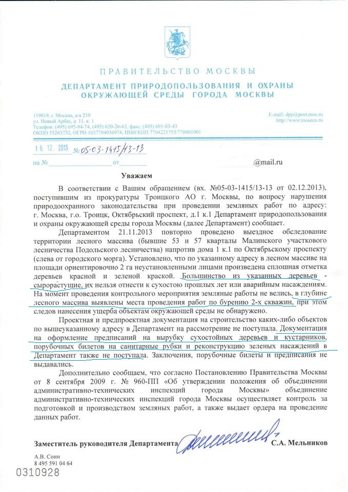 ДПИООС_сайт
