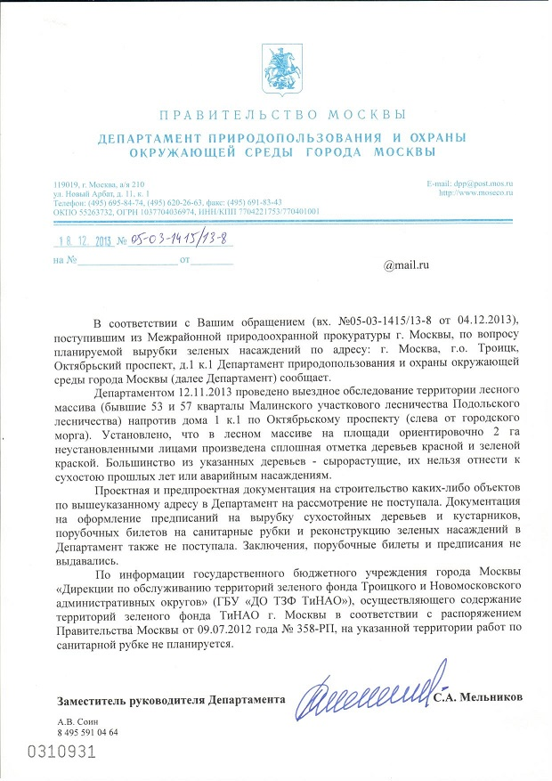 ДПиООС_сайт2