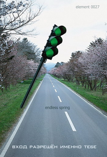 Внимательно следи за дорожными знаками