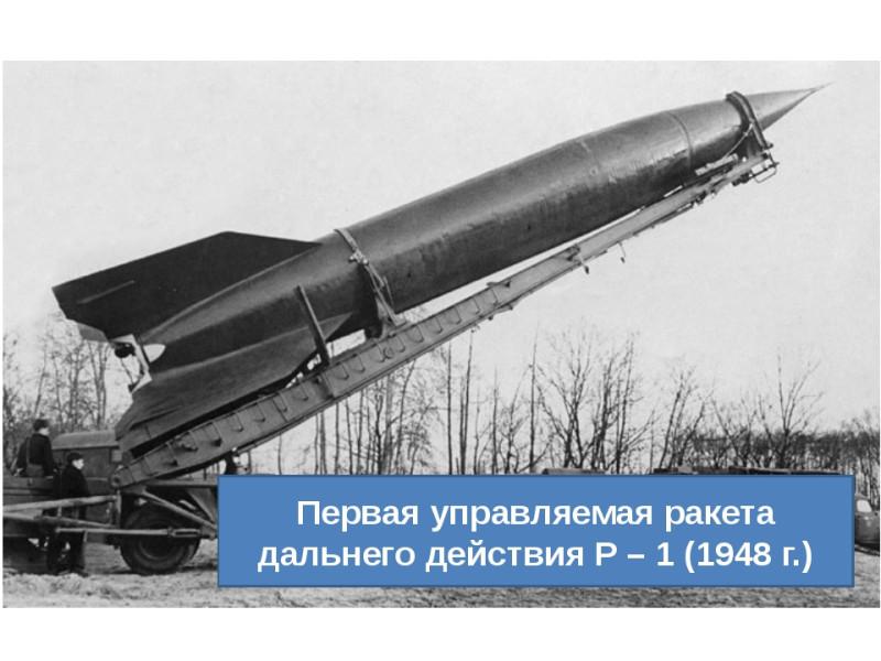 Памятник гитлеровской ракете в Москве